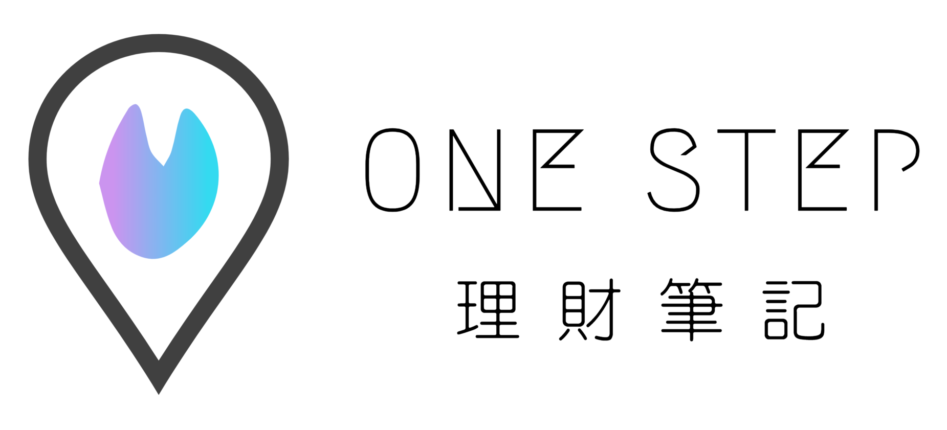 One Step 理財筆記
