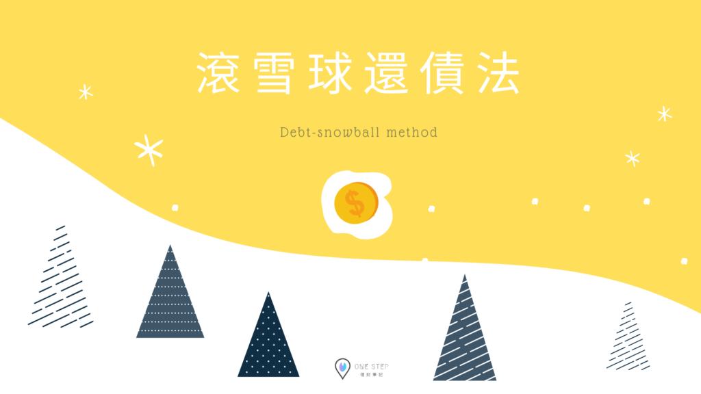 雪球還債法