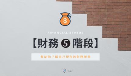【財務階段】5 個階段,幫助你了解自己的財務狀態|一起向前走