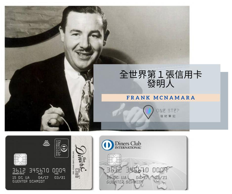 第一張信用卡