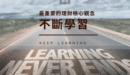 【理財觀念】1 個最重要的理財核心:不斷學習|投資腦袋永遠不嫌遲