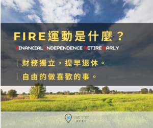 FIRE運動