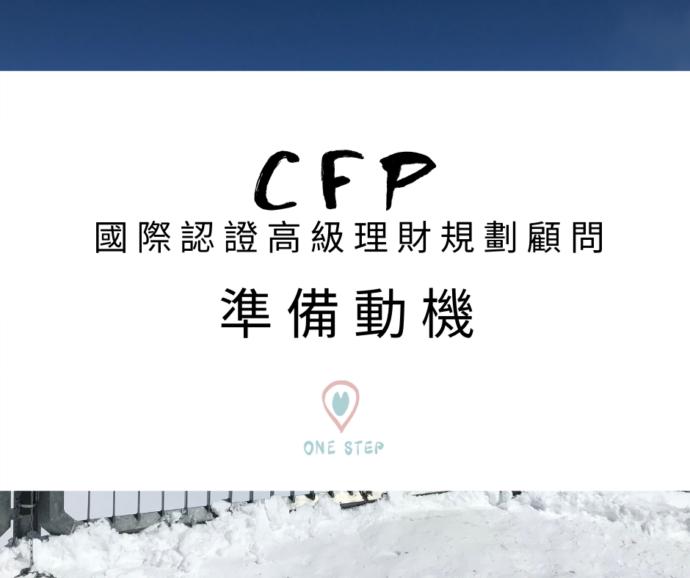 CFP證照